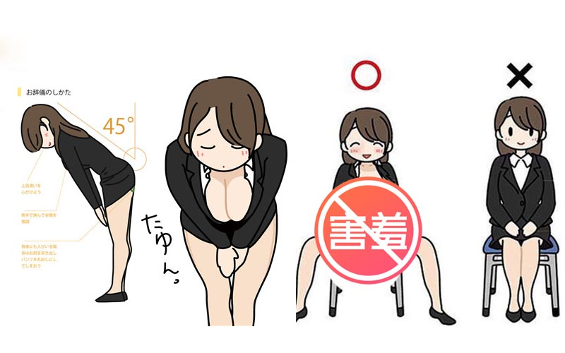 日本18禁面試教學工具書,讓你絕不落榜的秘訣!果真是日本有夠工口!